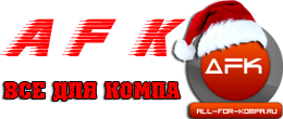 All-For-Kompa.RU
